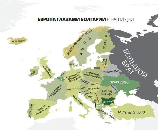 Европа глазами Болгарии