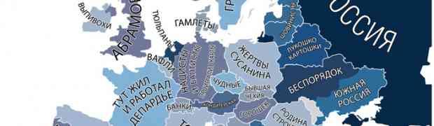 Карты Европы согласно стереотипам