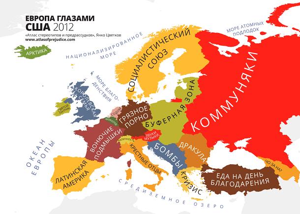 Европа глазами США