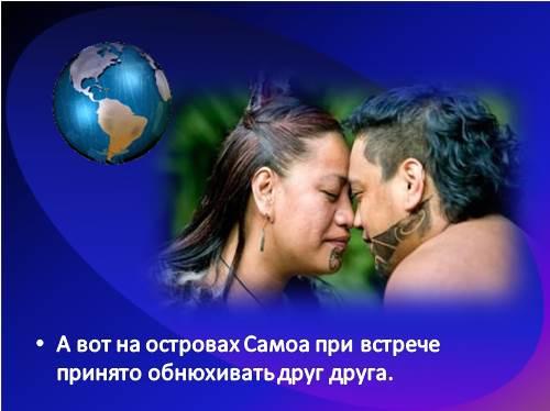 как приветствовать людей во всем мире
