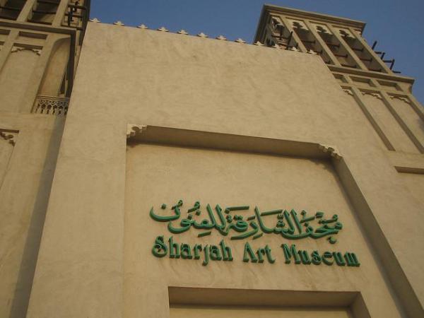 Художественный музей - Город Шарджа